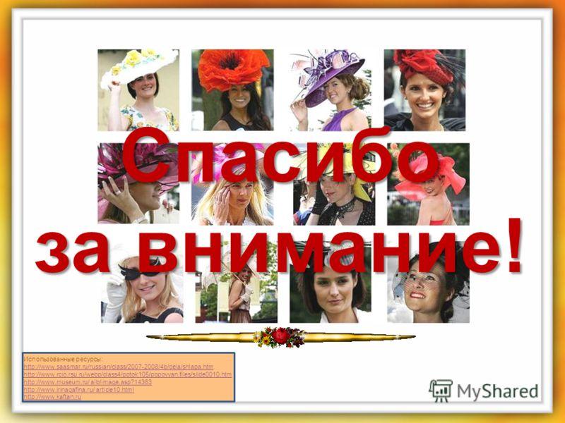 Использованные ресурсы: http://www.saasmar.ru/russian/class/2007-2008/4b/dela/shlapa.htm http://www.rcio.rsu.ru/webp/class4/potok105/popovyan.files/slide0010.htm http://www.museum.ru/ alb/image.asp?14363 http://www.irinagafina.ru/ article10.html http