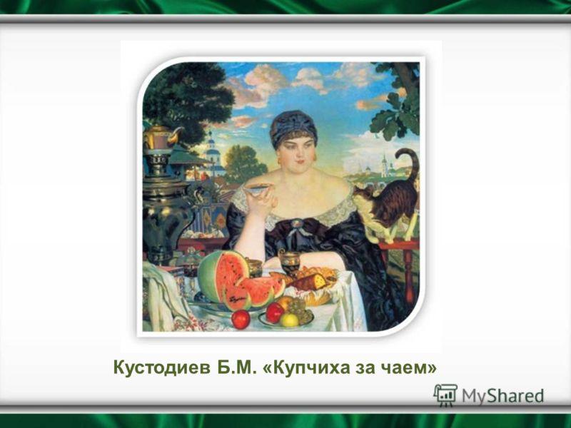 Кустодиев Б.М. «Купчиха за чаем»