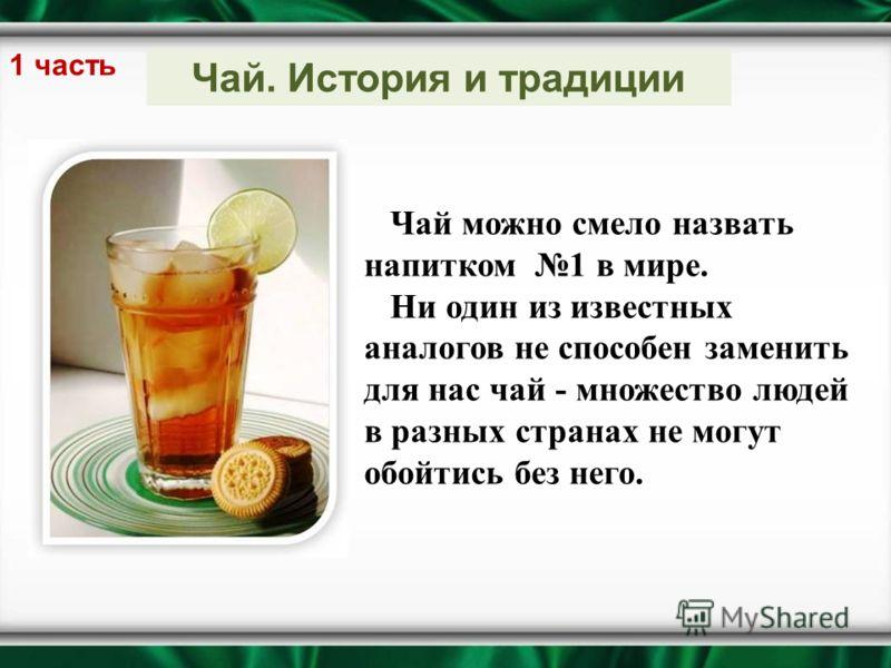 Чай. История и традиции 1 часть Чай можно смело назвать напитком 1 в мире. Ни один из известных аналогов не способен заменить для нас чай - множество людей в разных странах не могут обойтись без него.