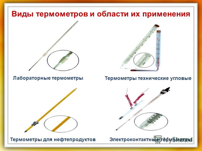 Лабораторные термометры Термометры технические угловые Термометры для нефтепродуктовЭлектроконтактные термометры Виды термометров и области их применения