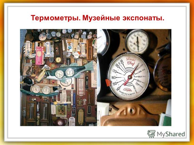 Термометры. Музейные экспонаты.