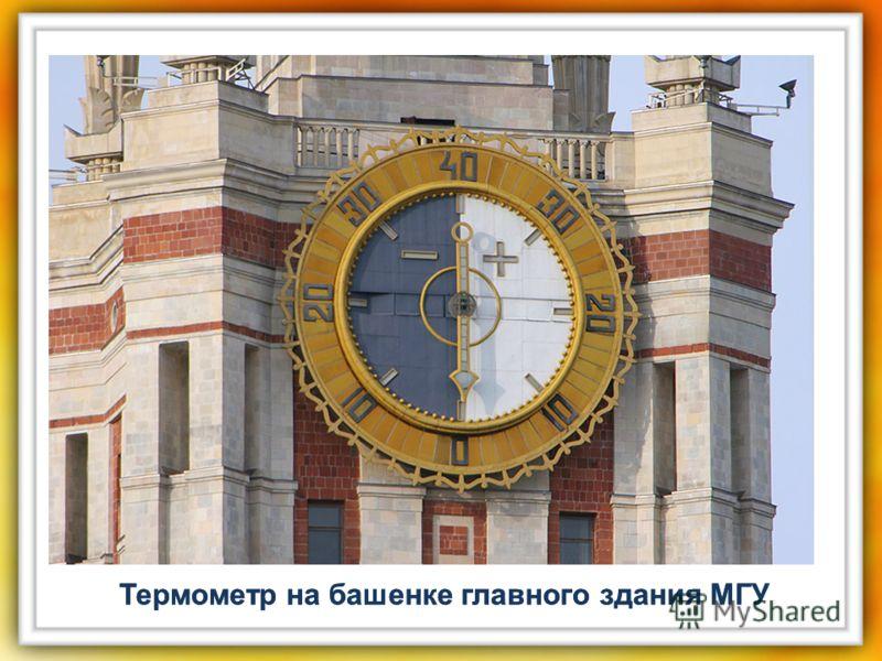 Термометр на башенке главного здания МГУ