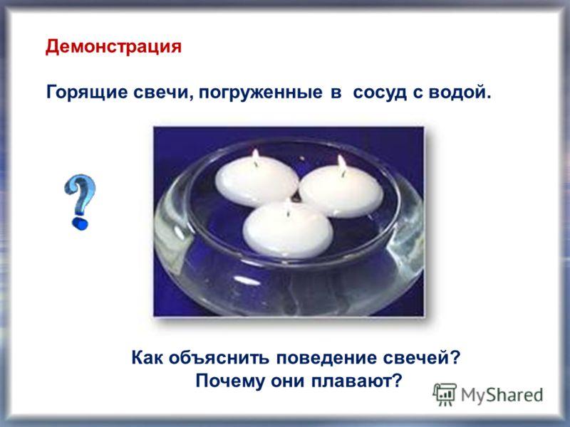 Демонстрация Горящие свечи, погруженные в сосуд с водой. Как объяснить поведение свечей? Почему они плавают?