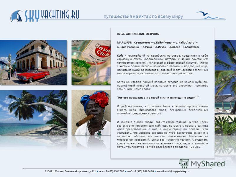 КУБА. АНТИЛЬСКИЕ ОСТРОВА МАРШРУТ: Сьенфуэгос – о.Кайо-Гуано – о. Кайо-Ларго – о.Кайо-Розарио – о.Рико – о.Игуан – о.Ларго – Сьенфуэгос Куба - крупнейший из карибских островов, соединяет в себе чарующую смесь колониальной истории с ярким сочетанием ла