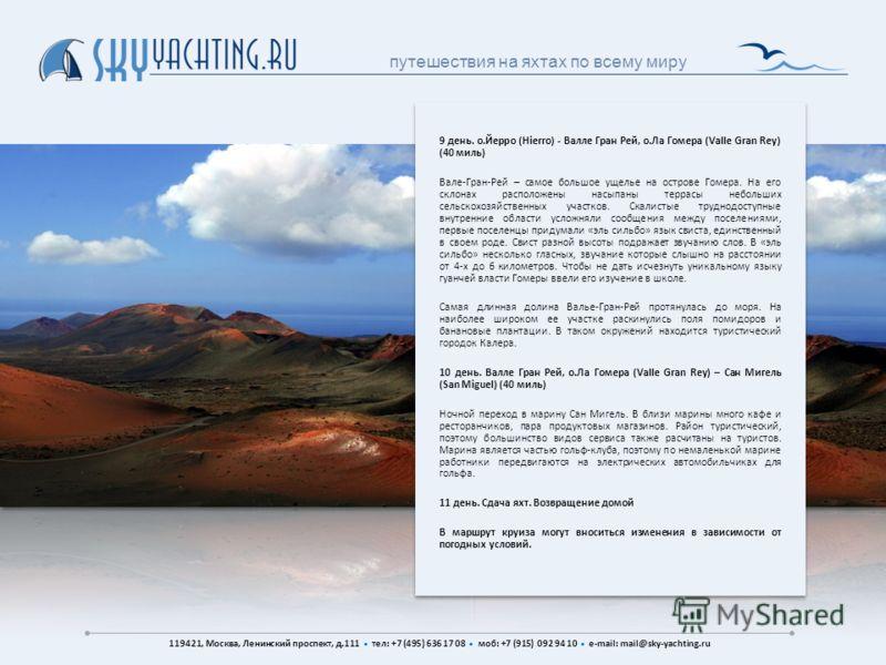 9 день. о.Йерро (Hierro) - Валле Гран Рей, о.Ла Гомера (Valle Gran Rey) (40 миль) Вале-Гран-Рей – самое большое ущелье на острове Гомера. На его склонах расположены насыпаны террасы небольших сельскохозяйственных участков. Скалистые труднодоступные в