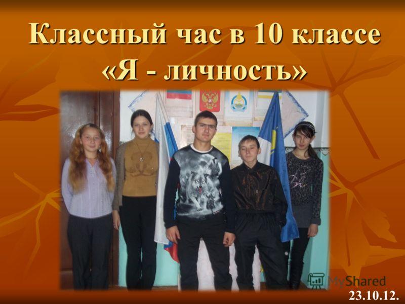 Классный час в 10 классе «Я - личность» 23.10.12.
