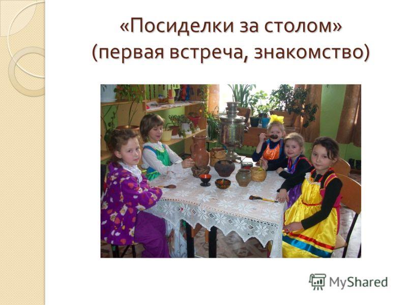 « Посиделки за столом » ( первая встреча, знакомство )