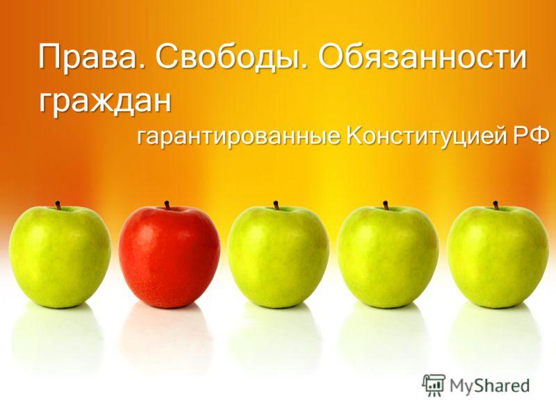 Права. Свободы. Обязанности граждан гарантированные Конституцией РФ