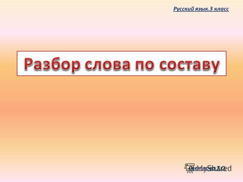 Русский язык.3 класс Светлова Т.О.