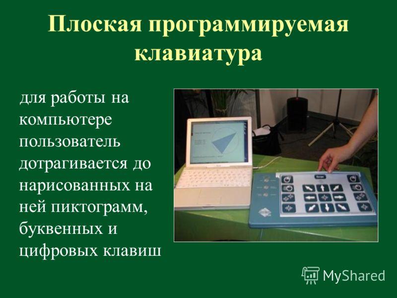 Плоская программируемая клавиатура для работы на компьютере пользователь дотрагивается до нарисованных на ней пиктограмм, буквенных и цифровых клавиш