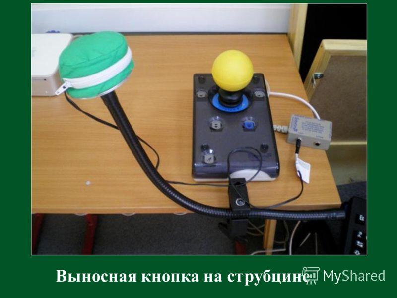 Выносная кнопка на струбцине