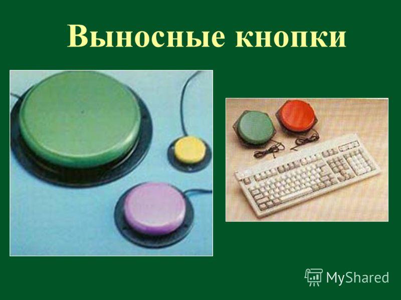 Выносные кнопки