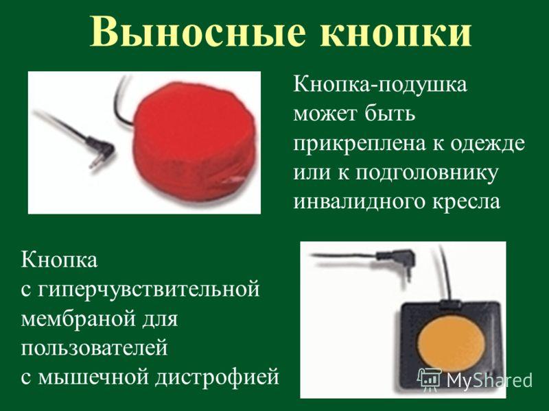 Кнопка-подушка может быть прикреплена к одежде или к подголовнику инвалидного кресла Кнопка с гиперчувствительной мембраной для пользователей с мышечной дистрофией Выносные кнопки