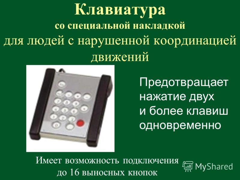 Клавиатура со специальной накладкой для людей с нарушенной координацией движений Предотвращает нажатие двух и более клавиш одновременно Имеет возможность подключения до 16 выносных кнопок