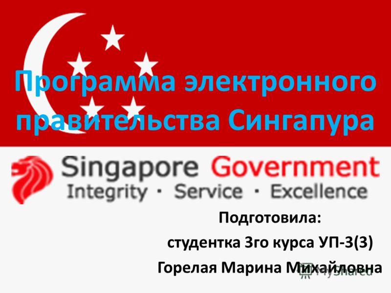 Программа электронного правительства Сингапура Подготовила: студентка 3го курса УП-3(3) Горелая Марина Михайловна