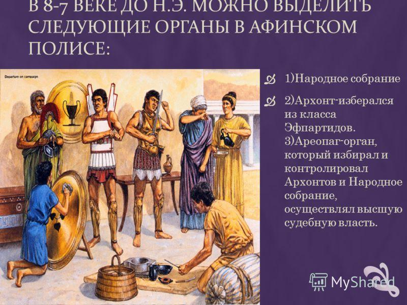 В 8-7 ВЕКЕ ДО Н.Э. МОЖНО