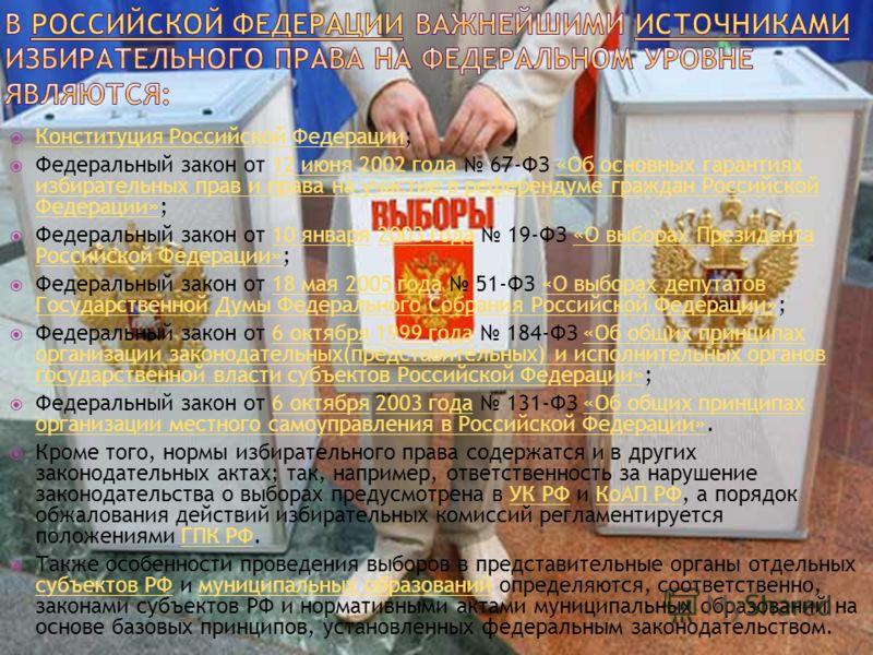 Конституция Российской Федерации; Конституция Российской Федерации Федеральный закон от 12 июня 2002 года 67-ФЗ «Об основных гарантиях избирательных прав и права на участие в референдуме граждан Российской Федерации»;12 июня2002 года«Об основных гара