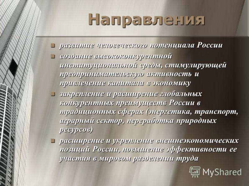 Направления развитие человеческого потенциала России развитие человеческого потенциала России создание высококонкурентной институциональной среды, стимулирующей предпринимательскую активность и привлечение капитала в экономику создание высококонкурен