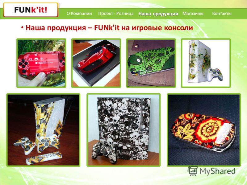 Наша продукция – FUNkit на игровые консоли О Компании Наша продукция Наша продукция Проект - РозницаКонтактыМагазины