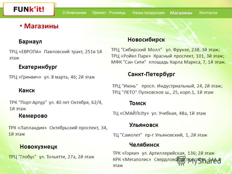 О КомпанииНаша продукцияПроект - РозницаКонтакты Магазины ТРЦ