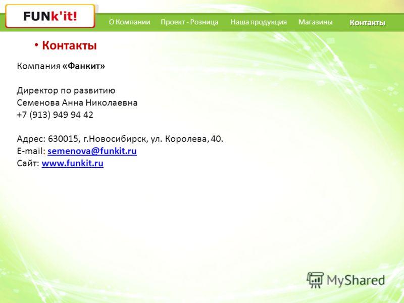 Контакты О КомпанииНаша продукцияПроект - Розница Контакты Магазины