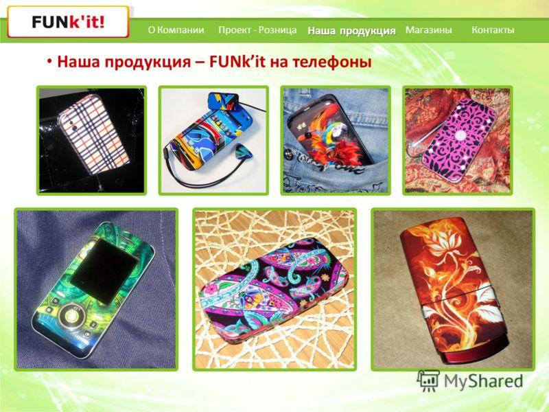 Наша продукция – FUNkit на телефоны О Компании Наша продукция Наша продукция Проект - РозницаКонтактыМагазины
