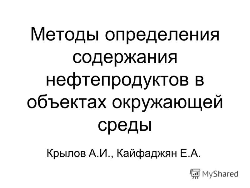 Методы определения содержания нефтепродуктов в объектах окружающей среды Крылов А.И., Кайфаджян Е.А.