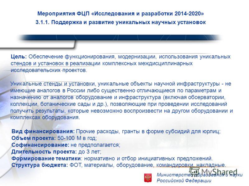 Presented By Harry Mills / PRESENTATIONPRO Уникальные стенды и установки, уникальные объекты научной инфраструктуры - не имеющие аналогов в России либо существенно отличающиеся по параметрам и назначению от аналогов оборудование и инфраструктура (вкл