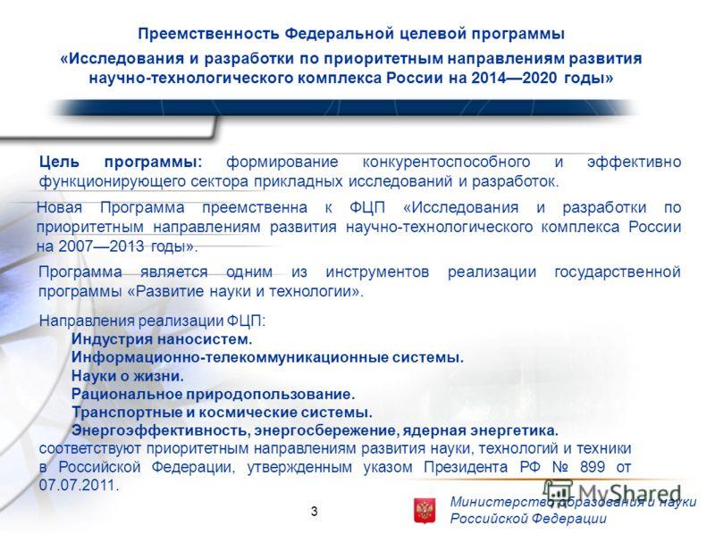 Presented By Harry Mills / PRESENTATIONPRO Преемственность Федеральной целевой программы «Исследования и разработки по приоритетным направлениям развития научно-технологического комплекса России на 20142020 годы» Направления реализации ФЦП: Индустрия