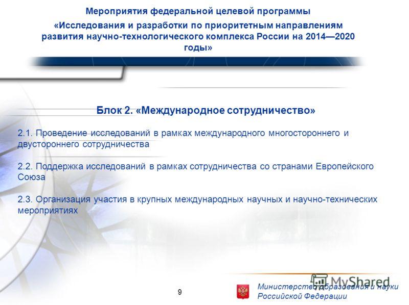Presented By Harry Mills / PRESENTATIONPRO Блок 2. «Международное сотрудничество» 2.1. Проведение исследований в рамках международного многостороннего и двустороннего сотрудничества 2.2. Поддержка исследований в рамках сотрудничества со странами Евро