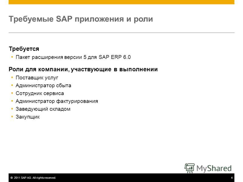 ©2011 SAP AG. All rights reserved.4 Требуемые SAP приложения и роли Требуется Пакет расширения версии 5 для SAP ERP 6.0 Роли для компании, участвующие в выполнении Поставщик услуг Администратор сбыта Сотрудник сервиса Администратор фактурирования Зав