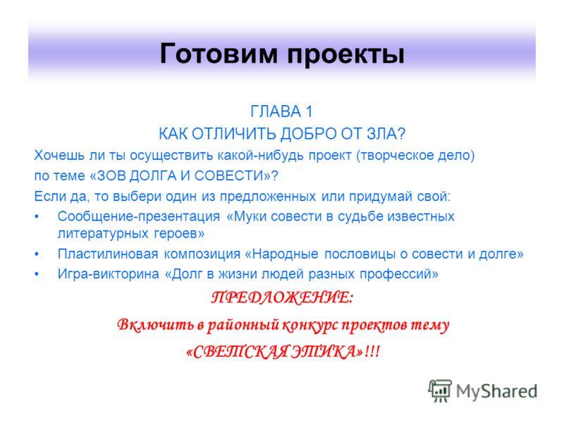 Муки Совести В Судьбе Известных Литературных Героев Презентация