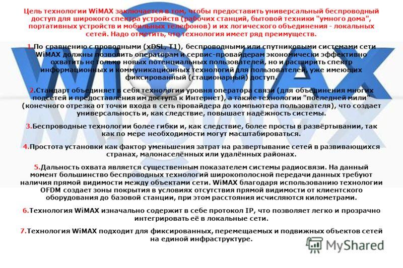 Цель технологии WiMAX заключается в том, чтобы предоставить универсальный беспроводный доступ для широкого спектра устройств (рабочих станций, бытовой техники