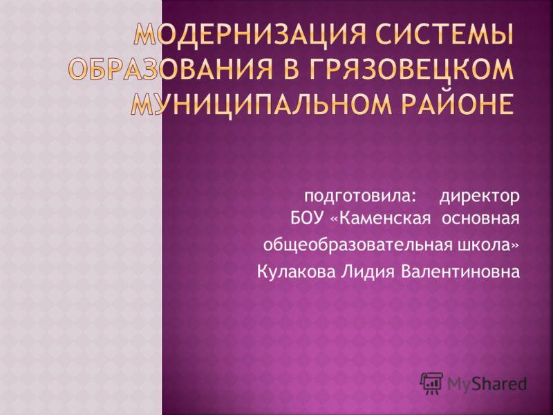 подготовила: директор БОУ «Каменская основная общеобразовательная школа» Кулакова Лидия Валентиновна