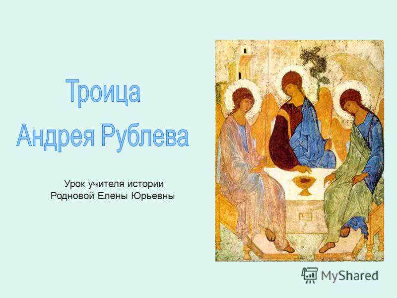 Урок учителя истории Родновой Елены Юрьевны