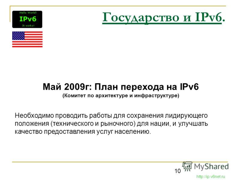10 Государство и IPv6. http://ip.v6net.ru Май 2009г: План перехода на IPv6 (Комитет по архитектуре и инфраструктуре) Необходимо проводить работы для сохранения лидирующего положения (технического и рыночного) для нации, и улучшать качество предоставл