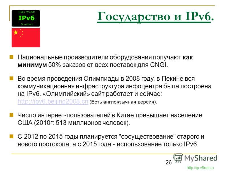 26 Государство и IPv6. Национальные производители оборудования получают как минимум 50% заказов от всех поставок для CNGI. Во время проведения Олимпиады в 2008 году, в Пекине вся коммуникационная инфраструктура инфоцентра была построена на IPv6. «Оли