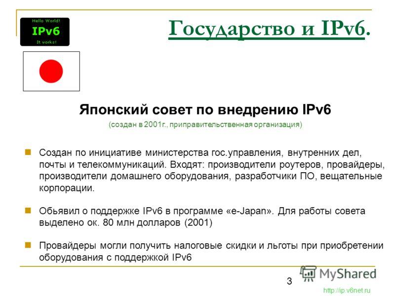 3 Государство и IPv6. http://ip.v6net.ru Японский совет по внедрению IPv6 (создан в 2001г., приправительственная организация) Создан по инициативе министерства гос.управления, внутренних дел, почты и телекоммуникаций. Входят: производители роутеров,