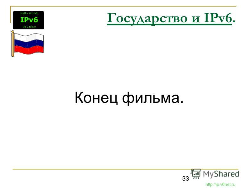 33 Государство и IPv6. Конец фильма. http://ip.v6net.ru