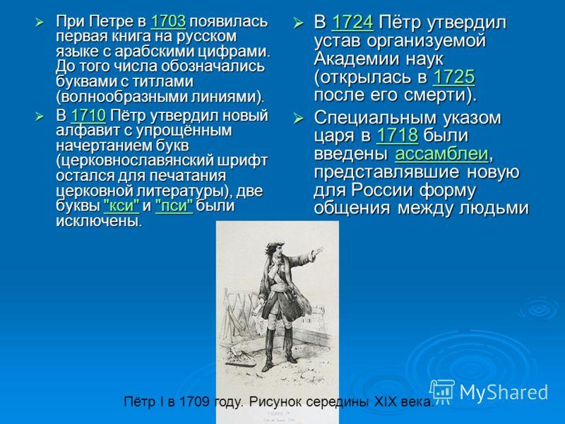 При Петре в 1703 появилась первая книга на русском языке с арабскими цифрами. До того числа обозначались буквами с титлами (волнообразными линиями). При Петре в 1703 появилась первая книга на русском языке с арабскими цифрами. До того числа обозначал