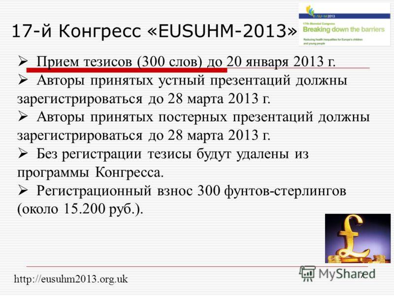 7 17-й Конгресс «EUSUHM-2013» Прием тезисов (300 слов) до 20 января 2013 г. Авторы принятых устный презентаций должны зарегистрироваться до 28 марта 2013 г. Авторы принятых постерных презентаций должны зарегистрироваться до 28 марта 2013 г. Без регис