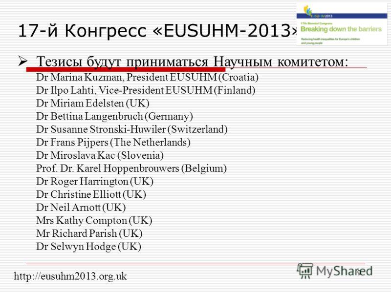 9 17-й Конгресс «EUSUHM-2013» Тезисы будут приниматься Научным комитетом: Dr Marina Kuzman, President EUSUHM (Croatia) Dr Ilpo Lahti, Vice-President EUSUHM (Finland) Dr Miriam Edelsten (UK) Dr Bettina Langenbruch (Germany) Dr Susanne Stronski-Huwiler