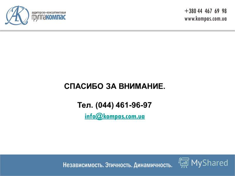 СПАСИБО ЗА ВНИМАНИЕ. Тел. (044) 461-96-97 info@kompas.com.ua