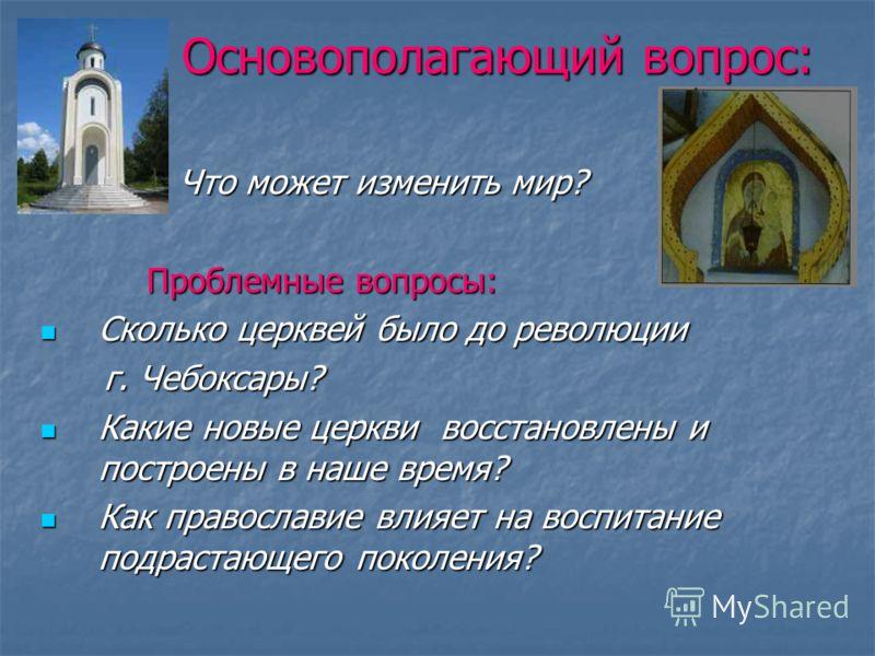 Работа выполнена учителем чувашского языка средней школы 3 г.Новочебоксарска Чермаковой В.И.