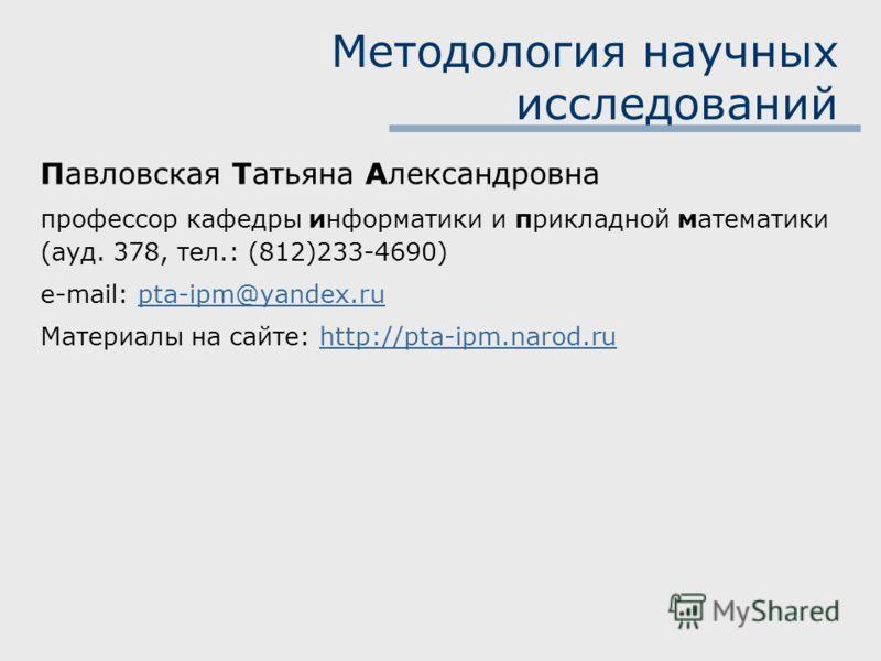 Презентация на тему Методология научных исследований Павловская  1 Методология научных исследований