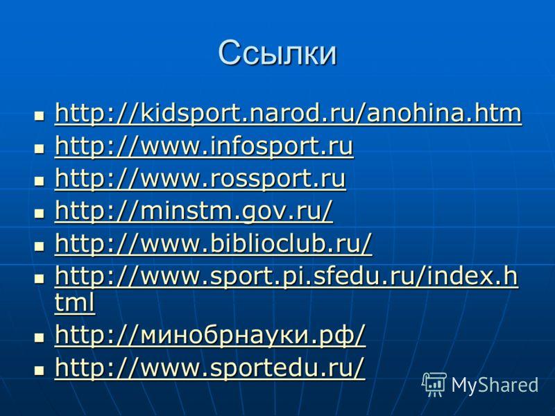 Ссылки http://kidsport.narod.ru/anohina.htm http://kidsport.narod.ru/anohina.htm http://kidsport.narod.ru/anohina.htm http://www.infosport.ru http://www.infosport.ru http://www.infosport.ru http://www.rossport.ru http://www.rossport.ru http://www.ros