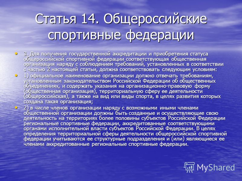 Статья 14. Общероссийские спортивные федерации 3. Для получения государственной аккредитации и приобретения статуса общероссийской спортивной федерации соответствующая общественная организация наряду с соблюдением требований, установленных в соответс