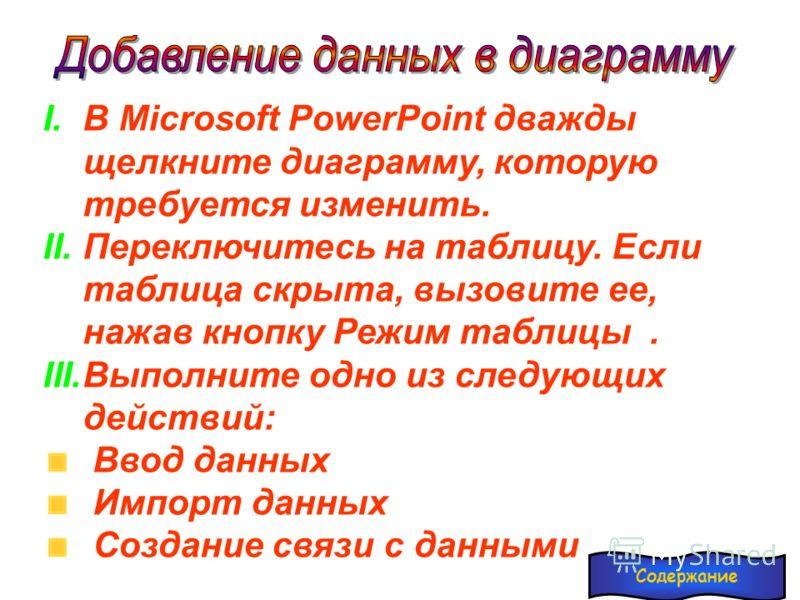 I.В Microsoft PowerPoint дважды щелкните диаграмму, которую требуется изменить. II.Переключитесь на таблицу. Если таблица скрыта, вызовите ее, нажав кнопку Режим таблицы. III.Выполните одно из следующих действий: Ввод данных Импорт данных Создание св