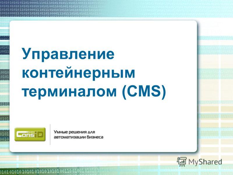 Управление контейнерным терминалом (CMS)