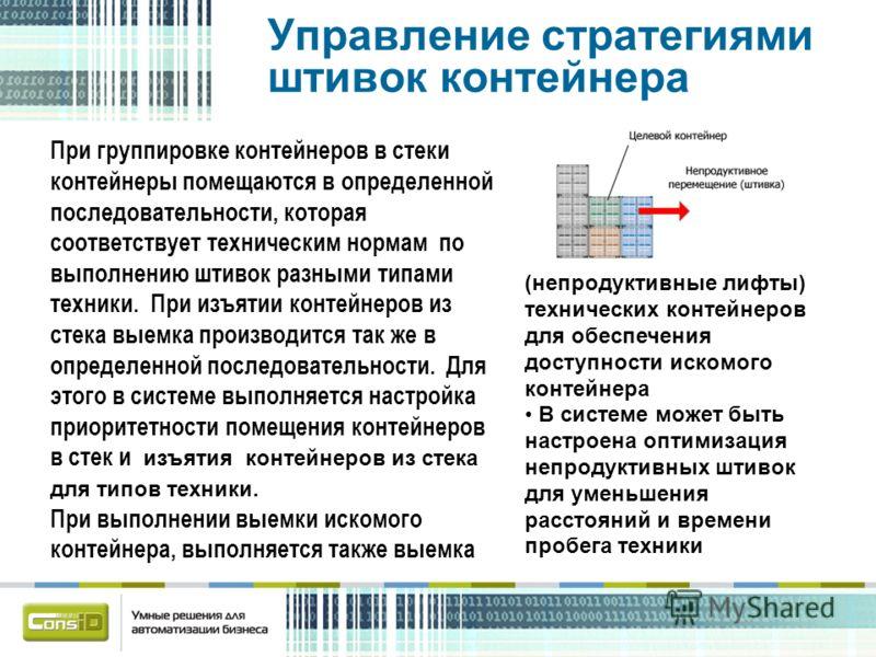 Управление стратегиями штивок контейнера При группировке контейнеров в стеки контейнеры помещаются в определенной последовательности, которая соответствует техническим нормам по выполнению штивок разными типами техники. При изъятии контейнеров из сте